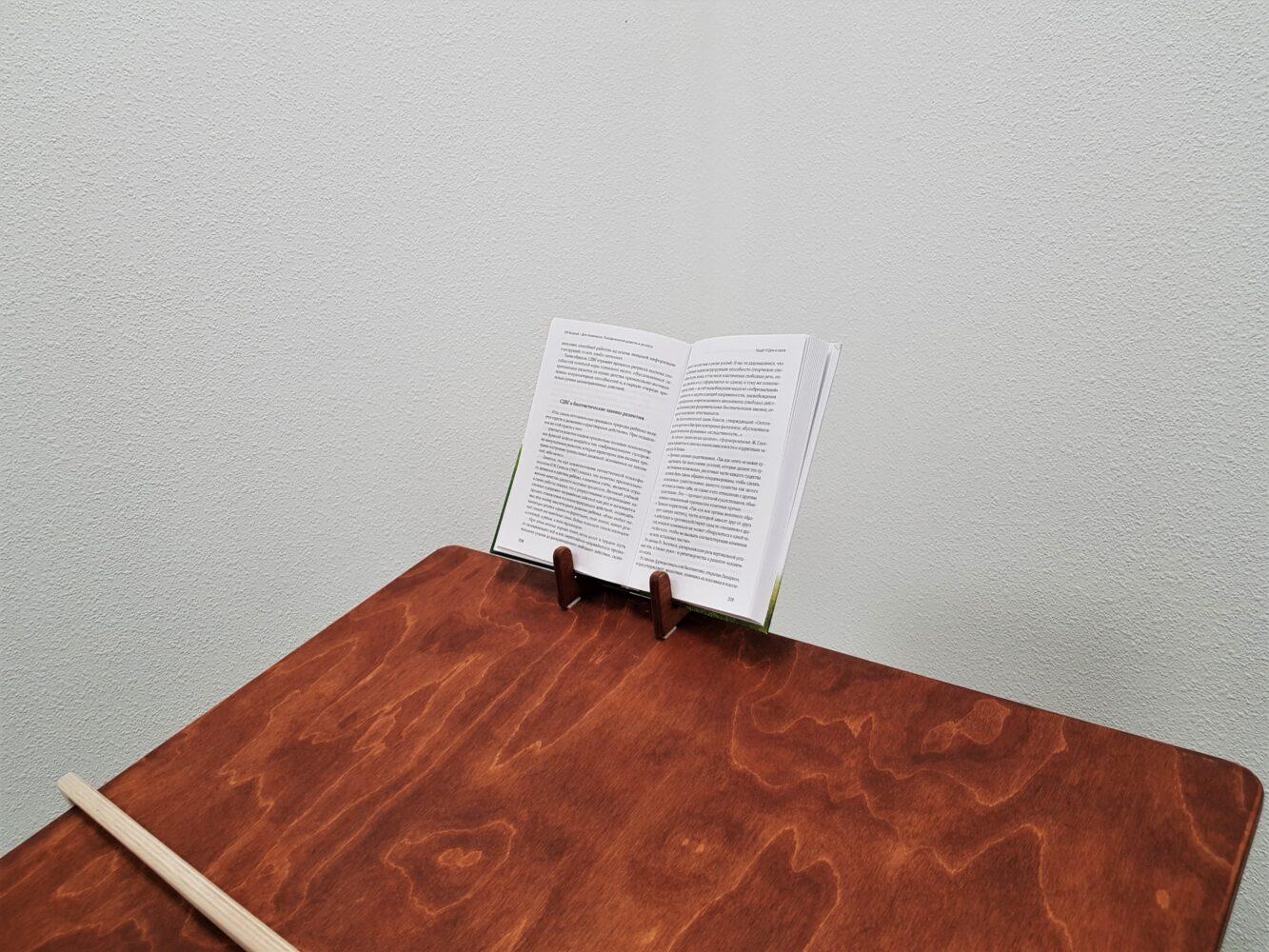 Съёмная подставка для книг