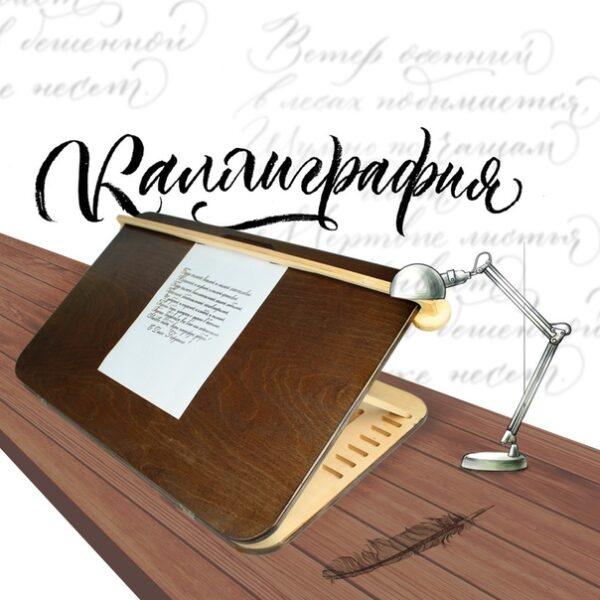 Конторка для каллиграфии