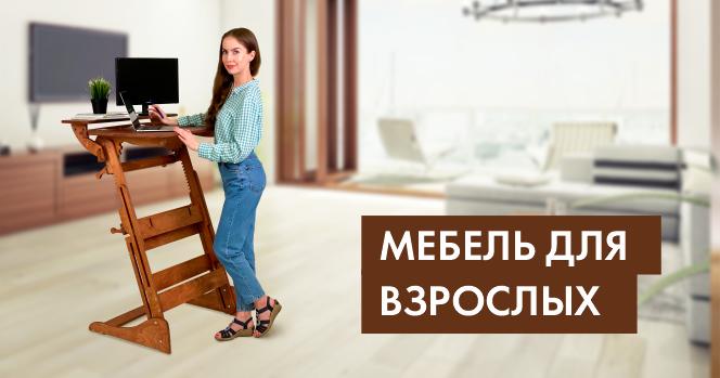 Мебель для взрослых