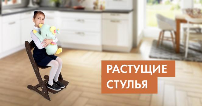 """Растущие стулья """"Компаньон"""""""
