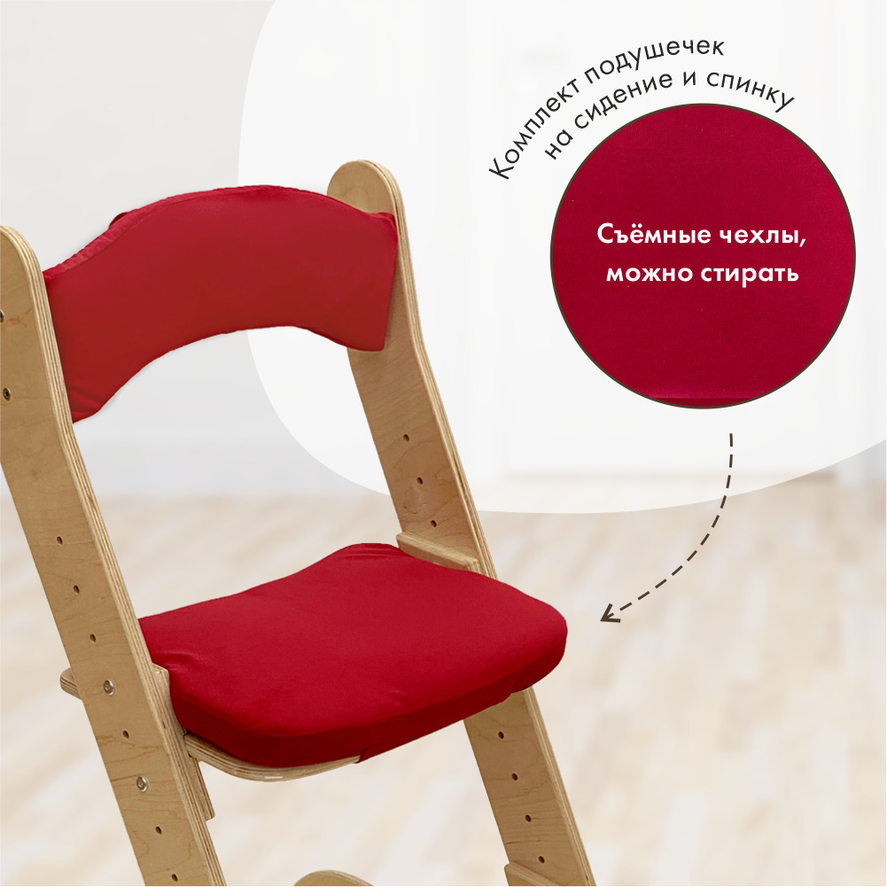 Растущий стул для детей «Компаньон» натуральное дерево с комплектом подушек RED