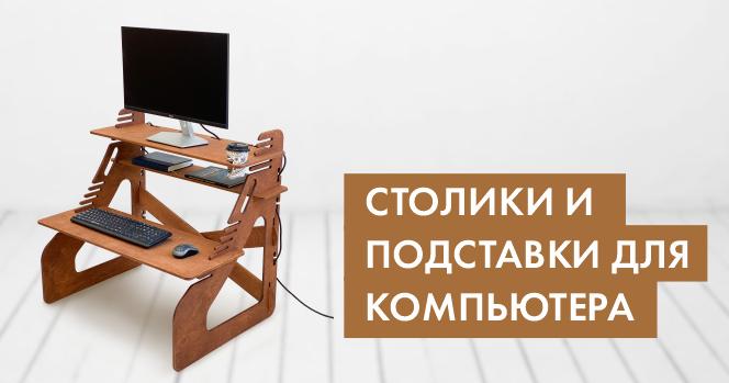 Столики и подставки для компьютера
