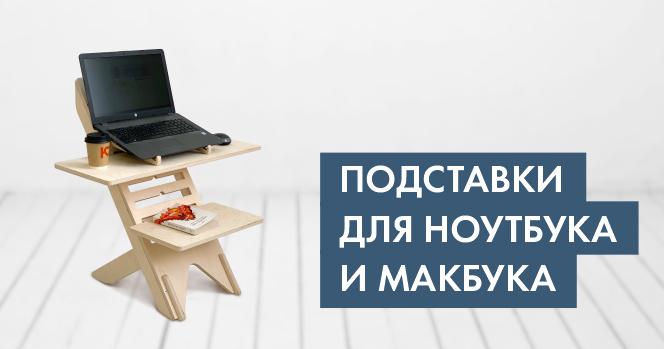 Подставки для ноутбука и макбука