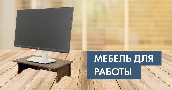 Мебель для комфортной работы