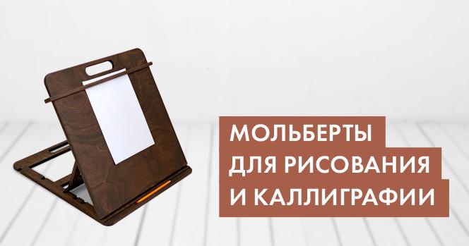 Мольберты для творчества и каллиграфии