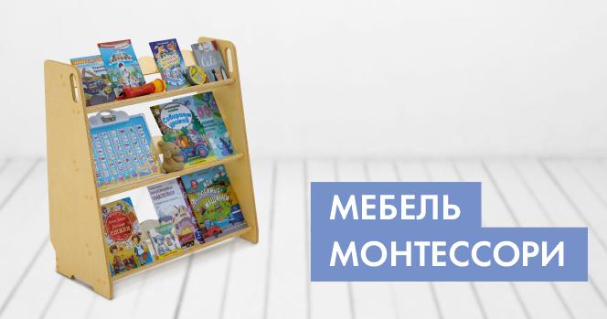 Мебель Монтессори