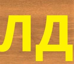 Полная покраска Золотой дуб Ладная