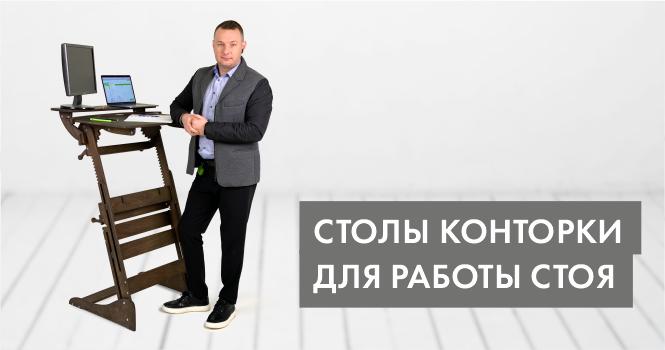 Столы конторки для работы стоя