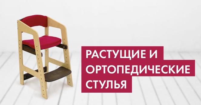 Растущие и ортопедические стулья