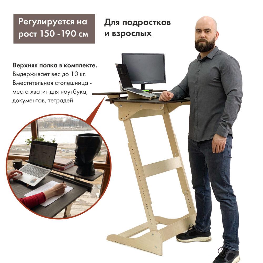 Стол для работы стоя «Добрыня» с регулировкой высоты и наклона столешницы, на рост 150-190 см