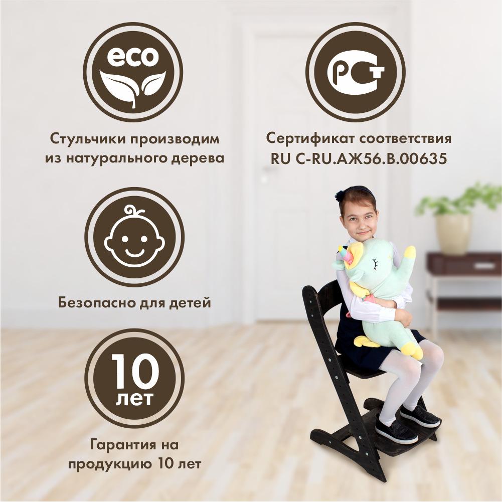 Растущий стул для детей «Компаньон» черный-венге