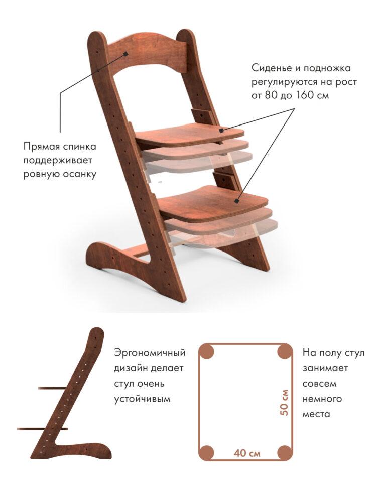 Растущий стул для детей «Компаньон» светлый орех