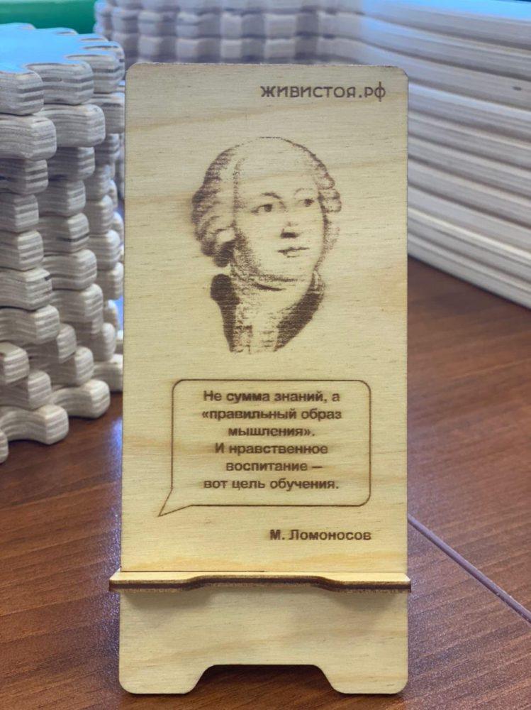 Подставка для телефона с гравировкой портрета и цитаты Михаила Ломоносова