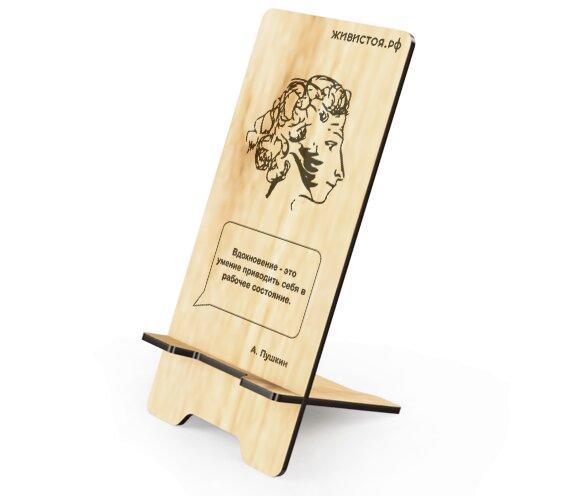 Подставка для телефона с гравировкой портрета и цитаты Александра Пушкина