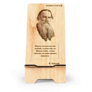 Подставка для телефона с гравировкой портрета и цитаты Льва Толстого