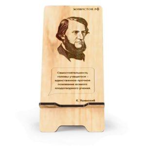 Подставка для телефона с гравировкой портрета и цитаты Константина Ушинского
