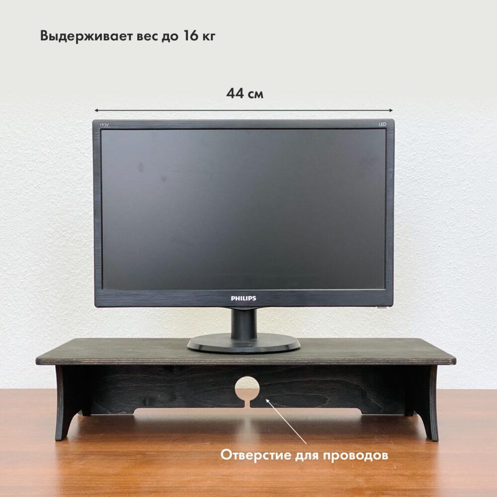 Подставка под монитор XL