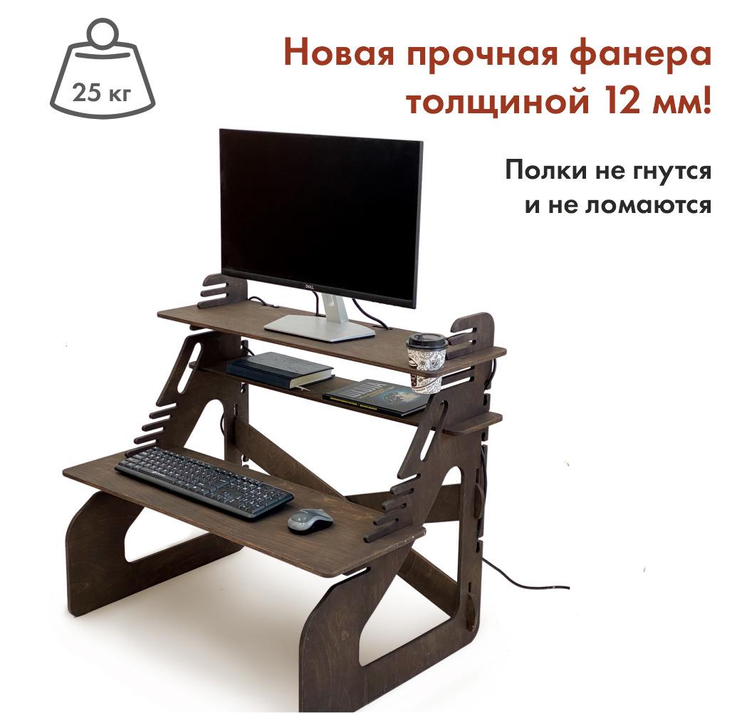 Столик для ноутбука и монитора XXL, темный орех