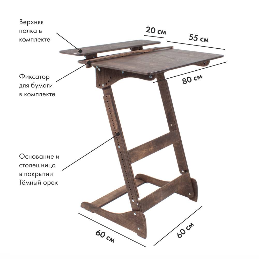 Стол для работы стоя «Добрыня» на рост 150-190 см, премиум, темный орех