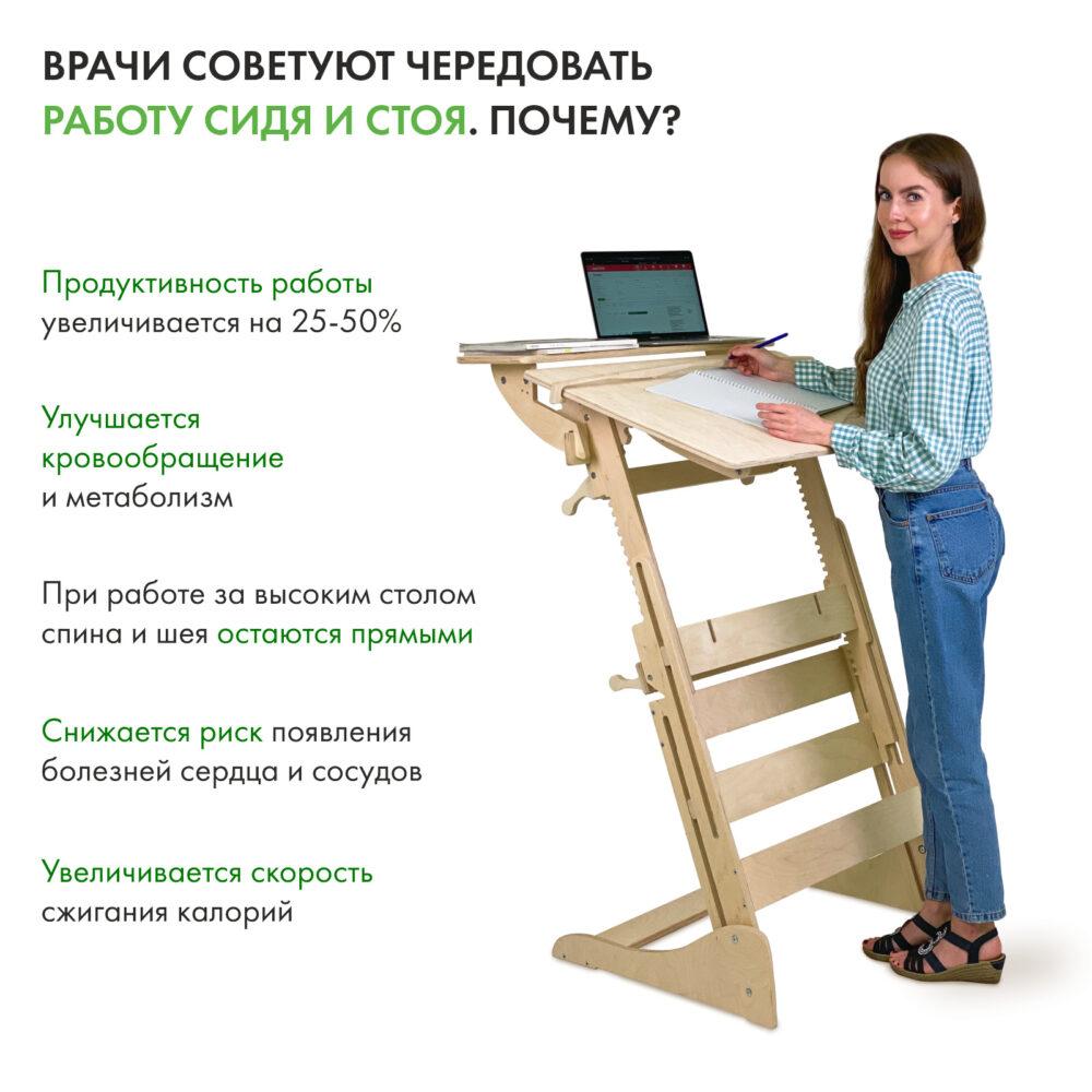 Высокий стол «Эврика» без шлифовки, под покраску, на рост 120-190 см