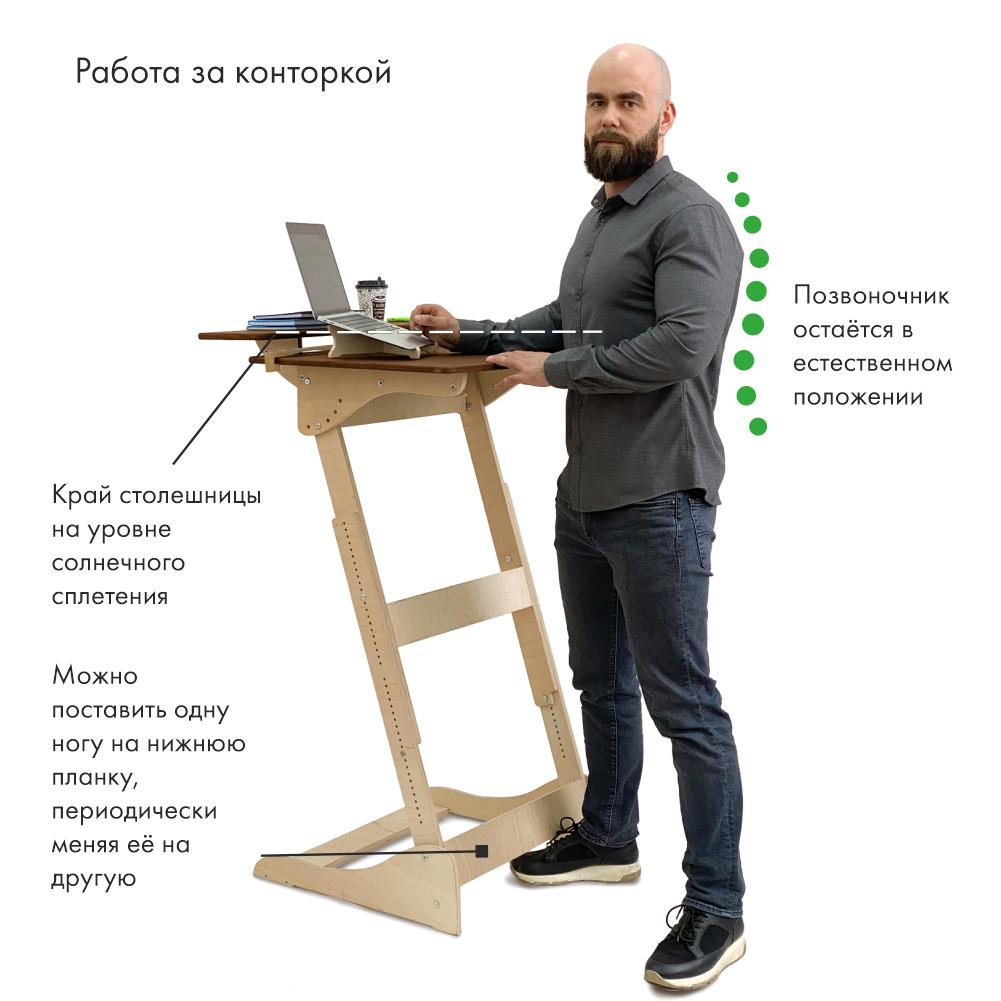 Письменный стол для работы стоя с регулировкой высоты и наклона столешницы на рост 150-190 см