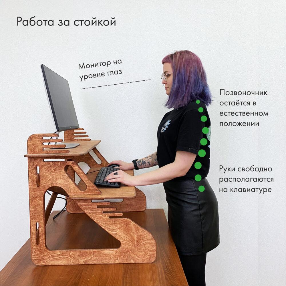 Стойка для монитора и ноутбука для работы стоя, светлый орех