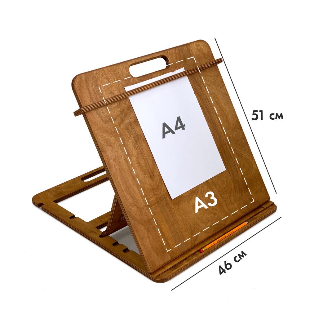Настольный мольберт планшет для рисования А3, цвет Золотой дуб