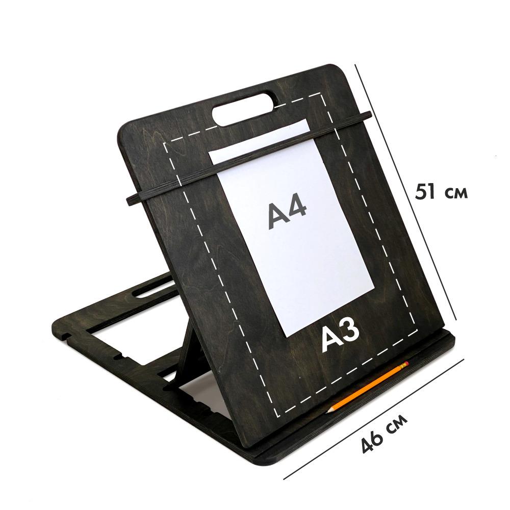 Настольный мольберт планшет для рисования А3, цвет Чёрный венге