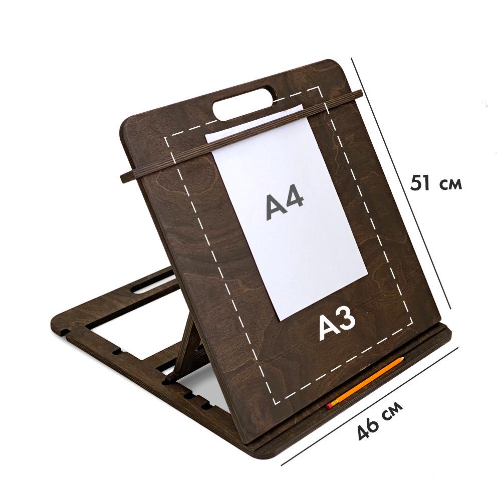 Настольный мольберт планшет для рисования А3, цвет Тёмный орех