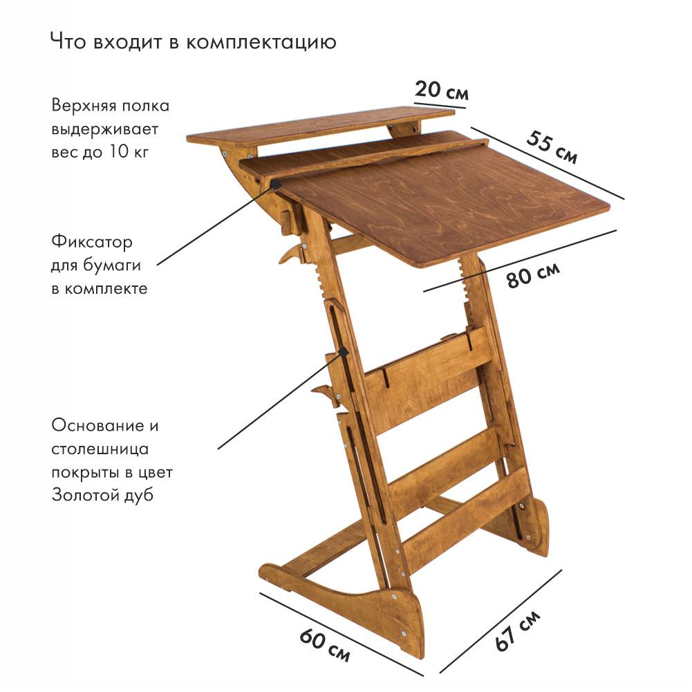 Стол для работы стоя «Эврика» на рост 120-190 см, премиум, золотой дуб