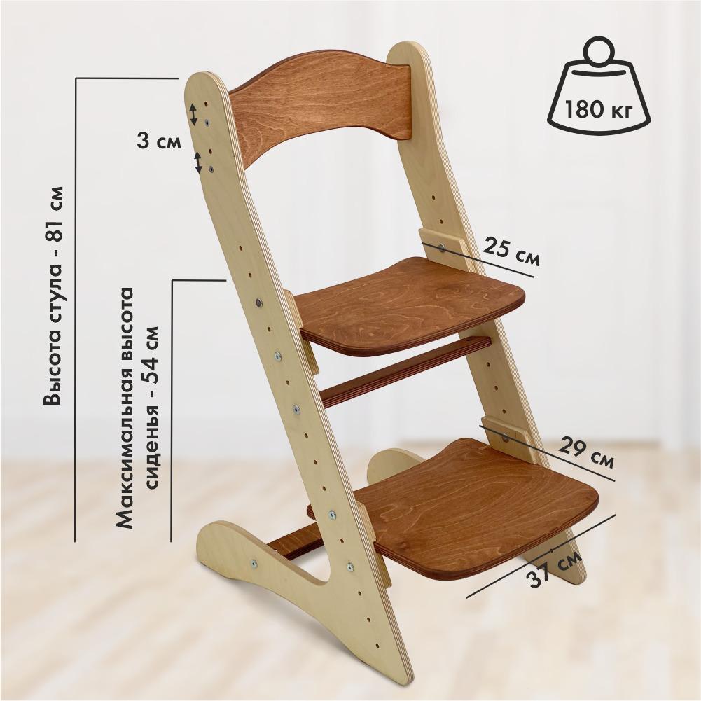 Растущий стул для детей «Компаньон» светлый орех + прозрачное масло с воском