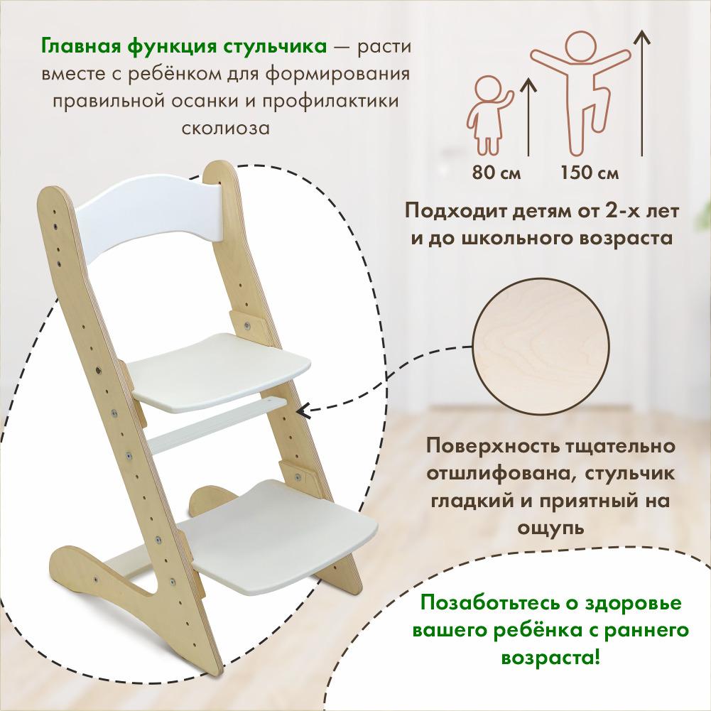 Растущий стул для детей «Компаньон» белый акрил + прозрачное масло с воском