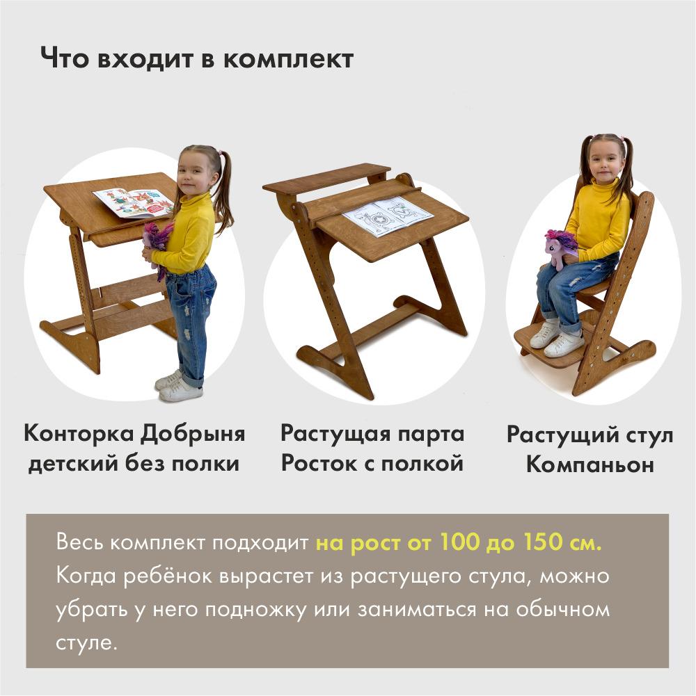 Комплект мебели для занятий сидя и стоя, золотой дуб