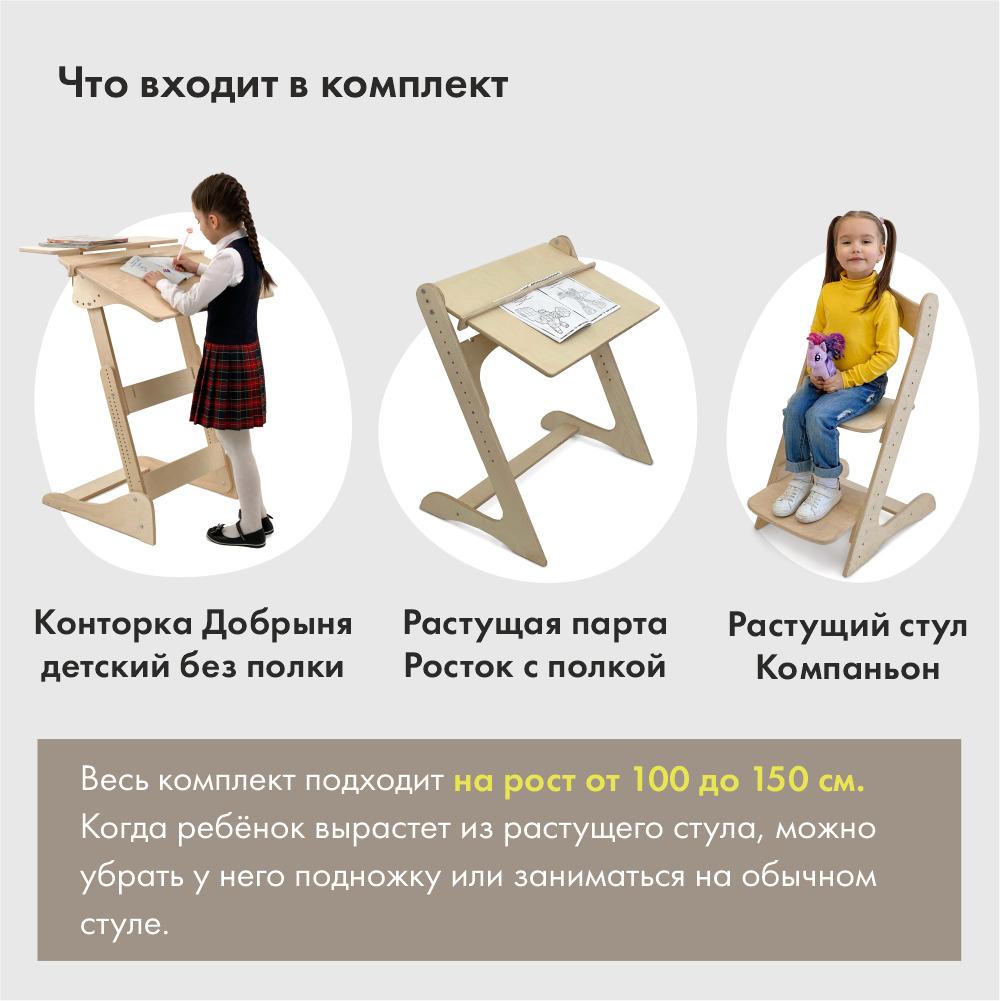 Комплект мебели для занятий сидя и стоя