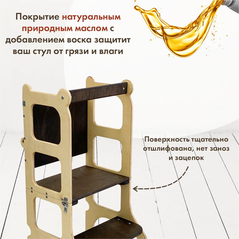 Башня помощника 3 в 1, прозрачное масло — темный орех