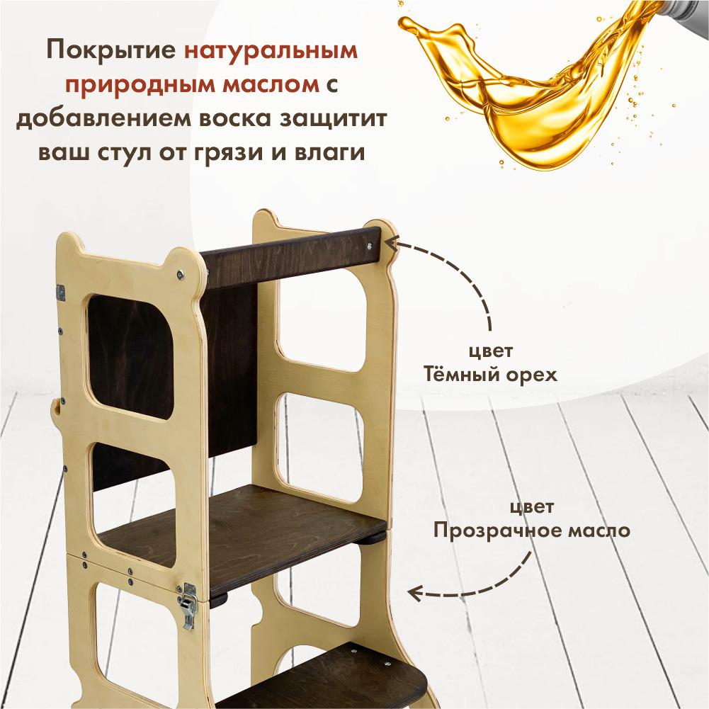 Башня помощника 3 в 1, темный орех — прозрачное масло