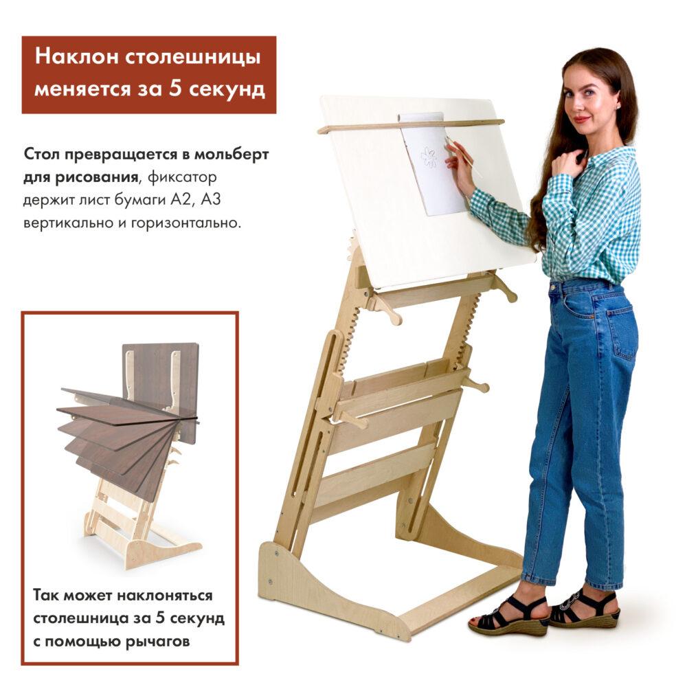 Конторка «Эврика» для учебы стоя на рост 120-190 см, БЕЛАЯ столешница