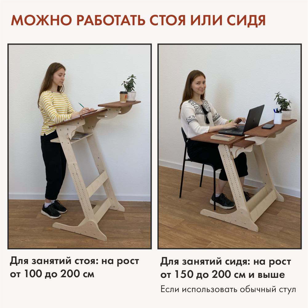 Стол конторка «Хронос XL» для работы стоя и сидя на рост 115-200 см