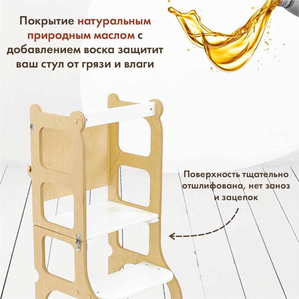 Башня помощника 3 в 1, прозрачное масло — белый