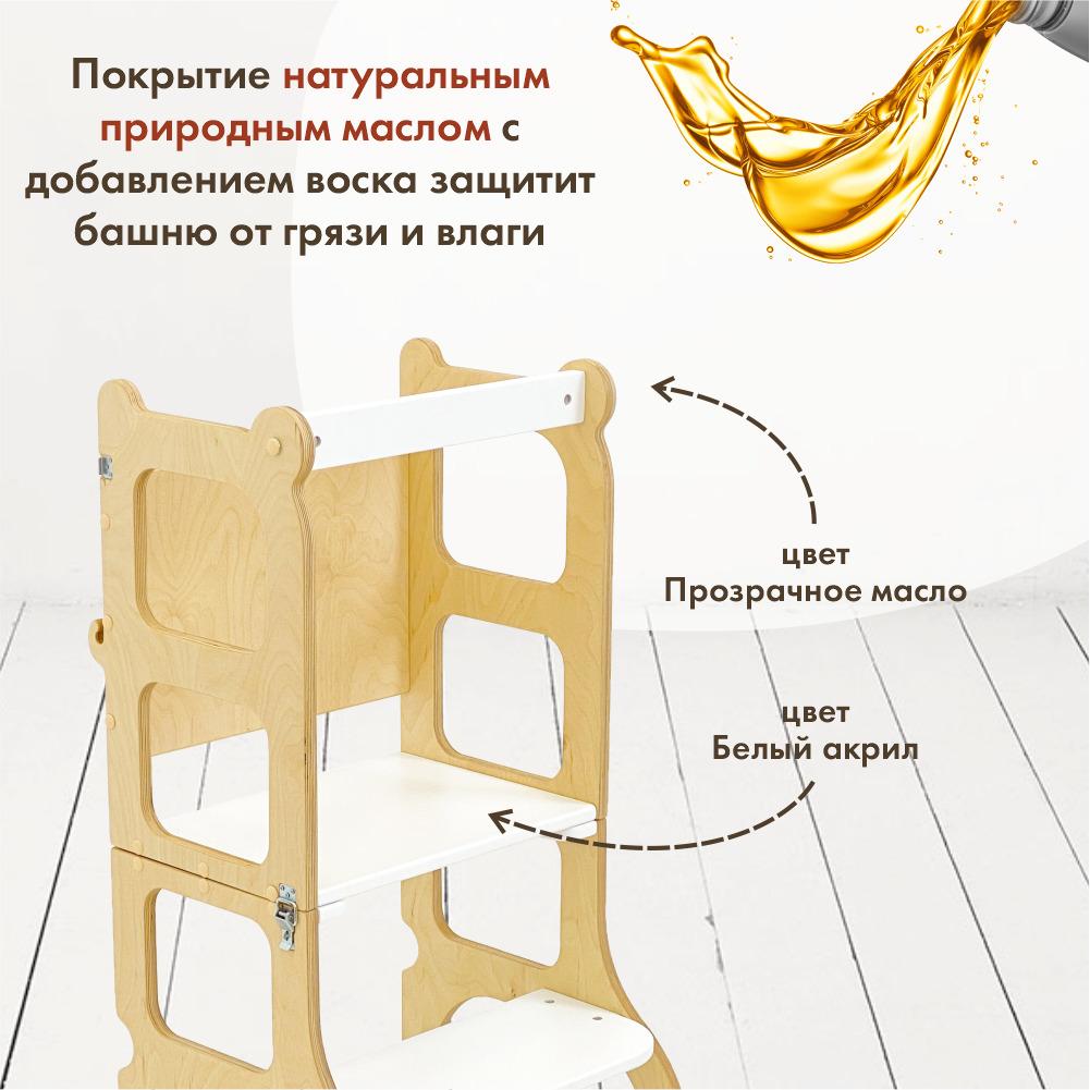 Башня помощника 3 в 1, белый — прозрачное масло