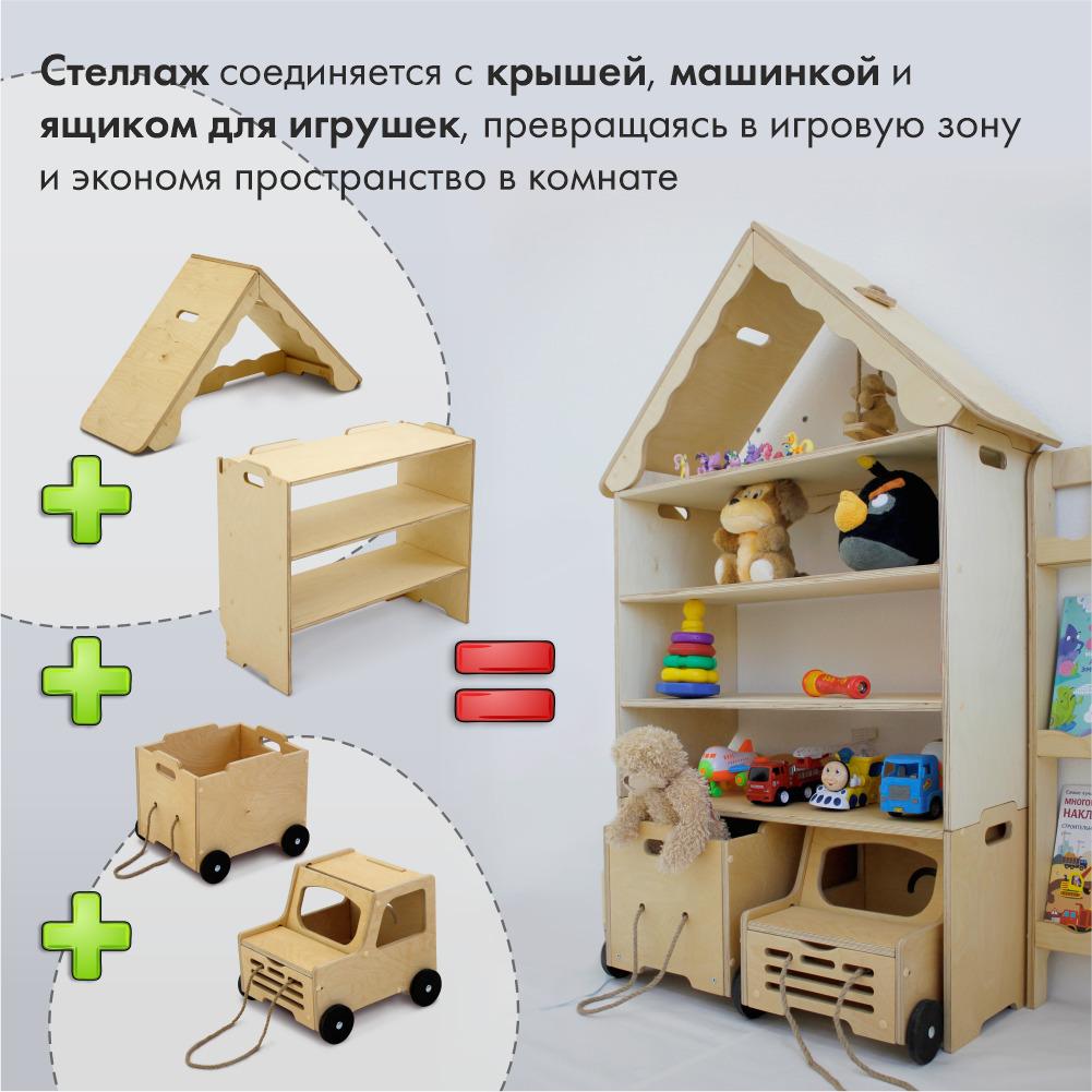 Стеллаж для игрушек Монтессори