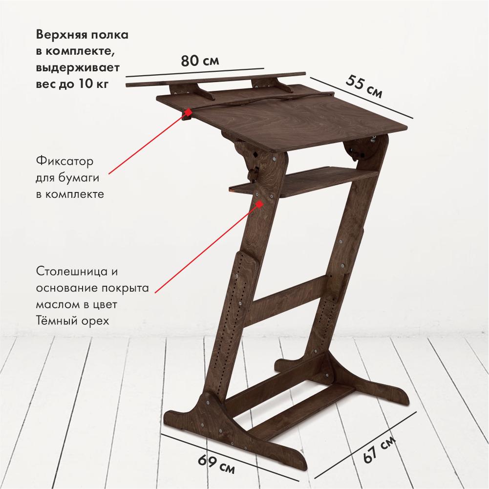 Стол конторка «Хронос XL» для работы стоя и сидя с верхней полкой, цвет Тёмный орех